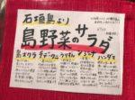 沖縄料理屋の我如古(ガネコ)では東京にいながらも島から直接仕入れた本格的な沖縄料理が味わえる