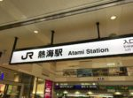 東京からのプチ旅行は熱海が近くて楽しめると聞いて行ってきました