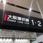 大阪に行って再認識したこと「自由な環境で気ままに人生を歩みたい」