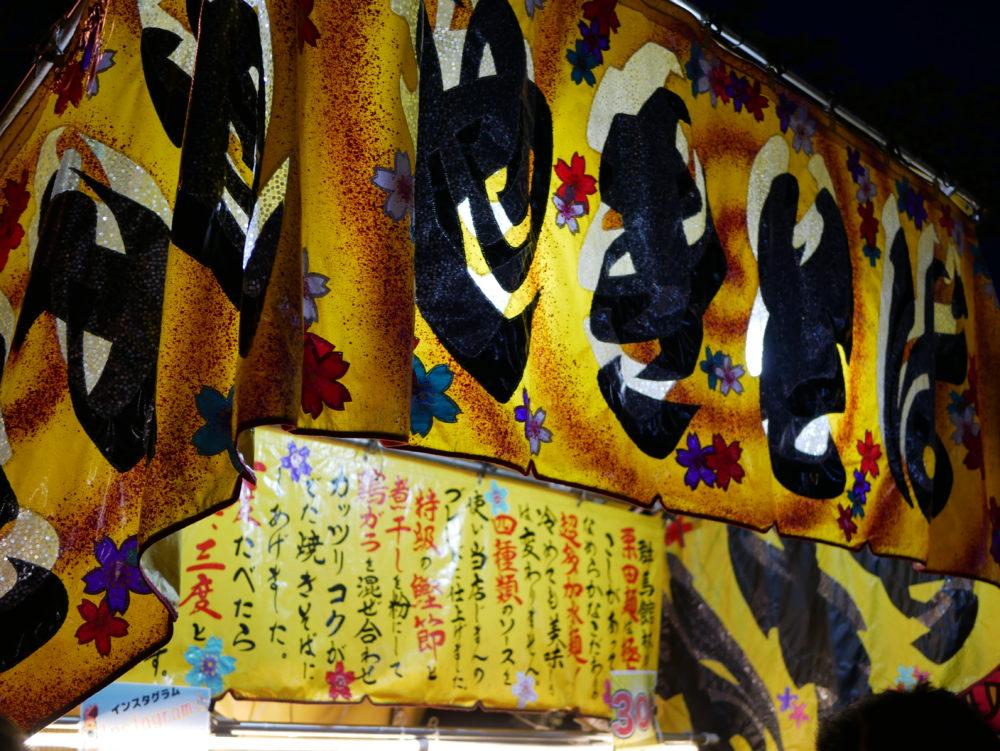大阪造幣局の桜の通り抜け焼きそば