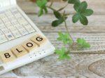ブログ記事を更新しなければいけないなと思いながらもなかなか記事更新ができない理由について