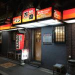 百名店焼肉2018に入っている大阪の焼肉店「万両」南森町店