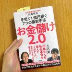 実践することで成功へと近づくことができる手堅く1億円稼ぐ7つの最新手法「お金儲け2.0」川島和正さんから学べたこと