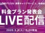 楽天モバイル料金プランの発表は2020年3月3日15時からライブ配信で明らかに