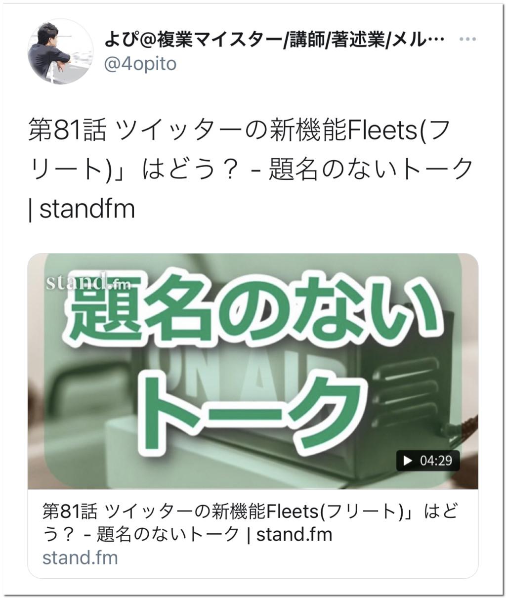 stand.fmサムネイル画像サイズ