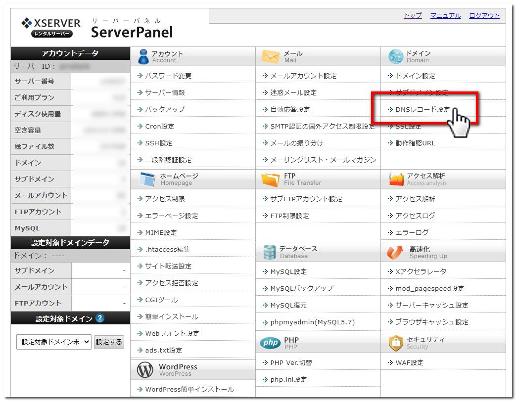 ドメインプロパティ追加設定(DNSレコードでのドメイン所有権の確認)