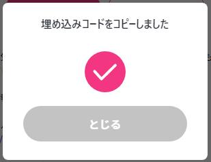 stand.fm埋め込み方法