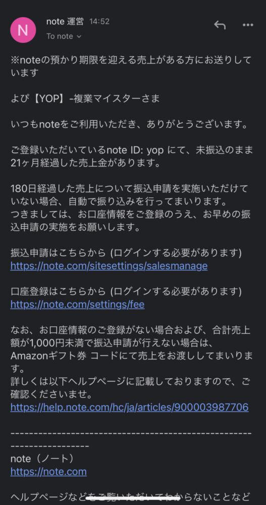 note売上