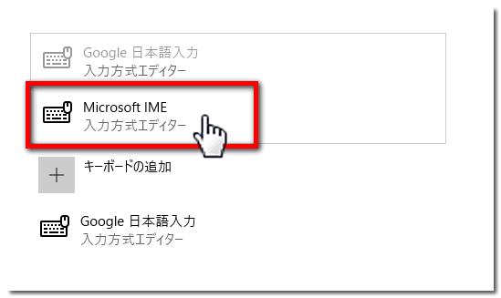 Microsoft IMEを削除