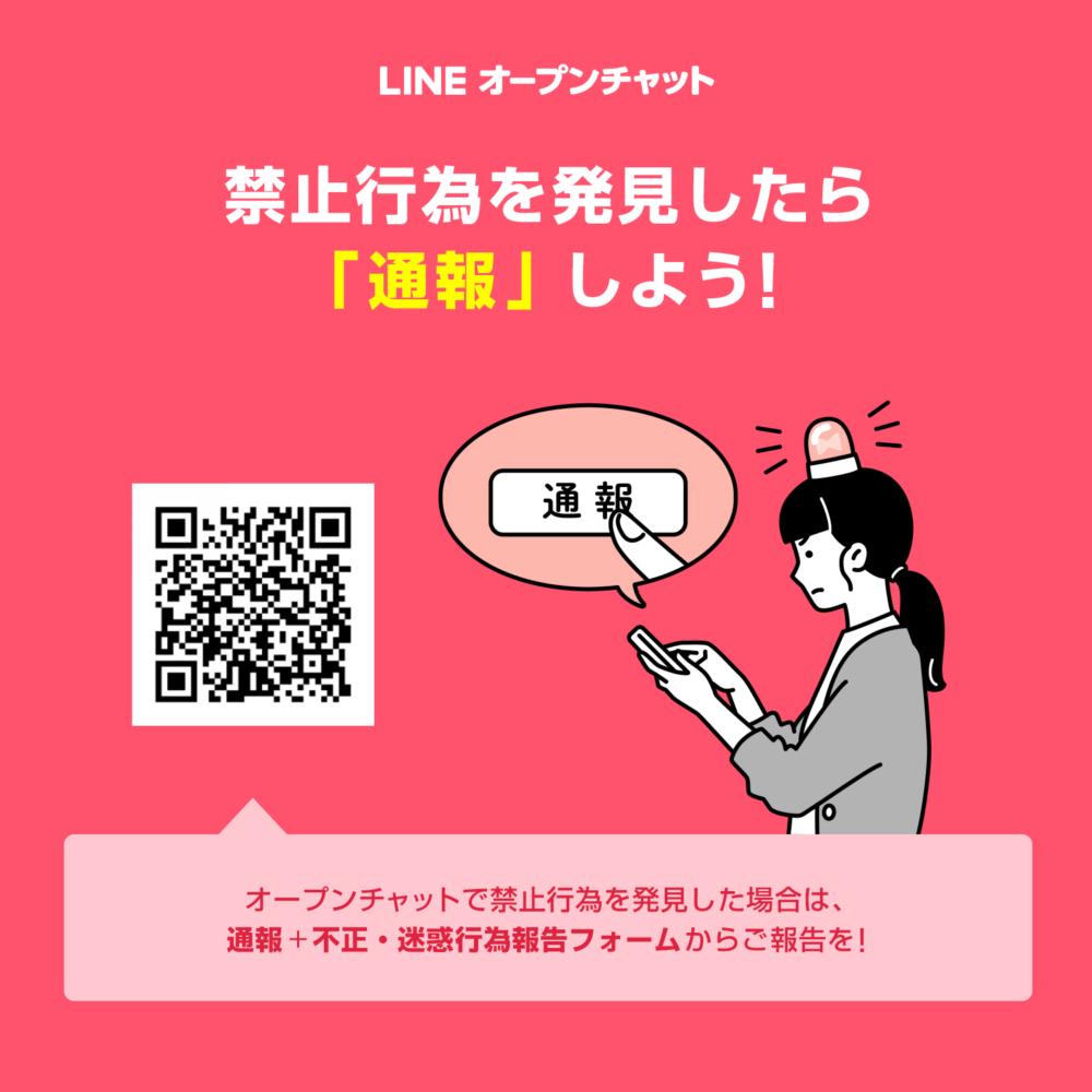 LINEオープンチャット通報