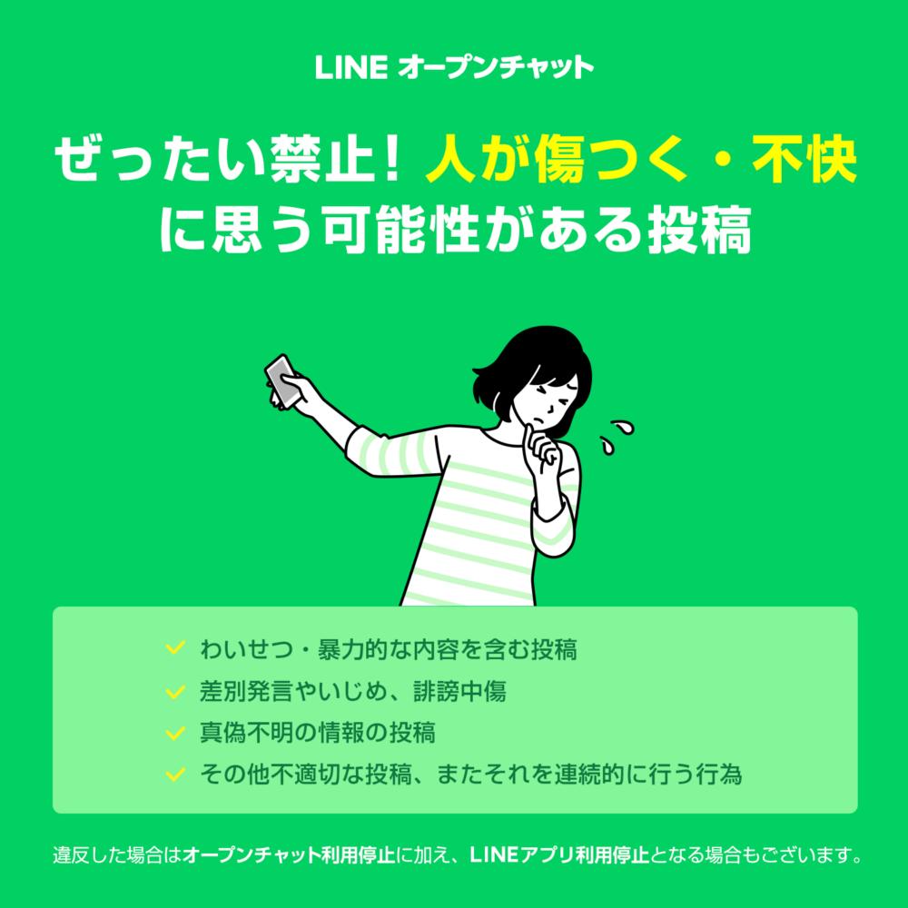 LINEオープンチャット禁止事項