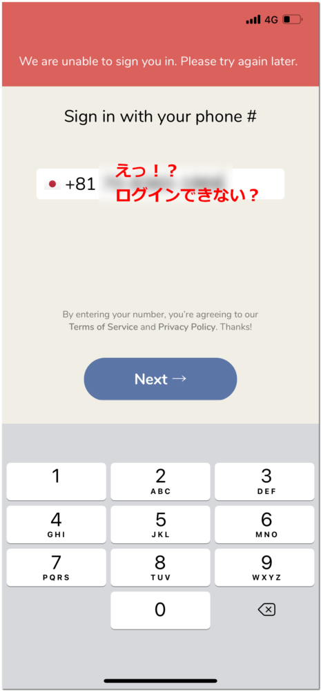 we are unable to sign you in